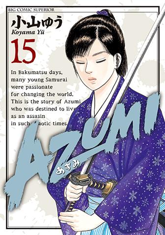AZUMI-あずみ- 第15集