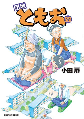 団地ともお 第22集