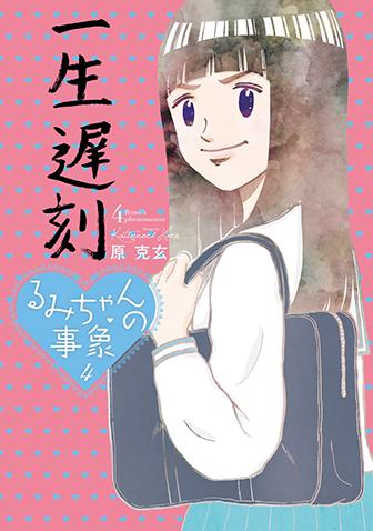 るみちゃんの事象 第4集