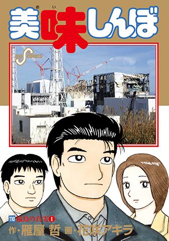 美味しんぼ 第110集