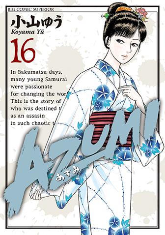 AZUMI-あずみ- 第16集