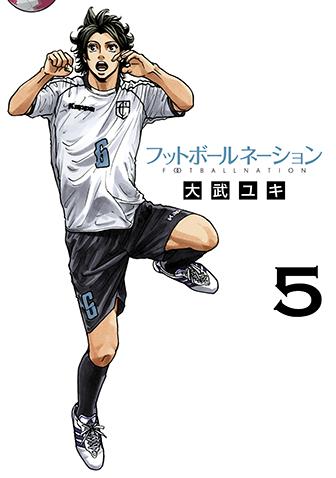 フットボールネーション 第5集