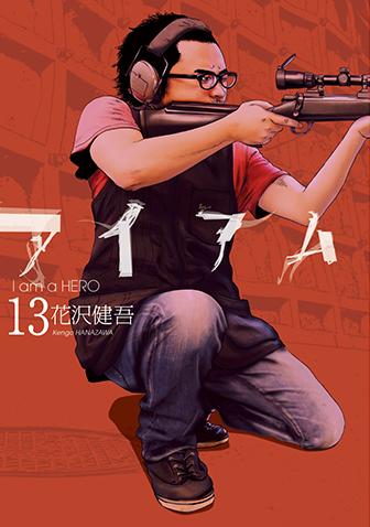 アイアムアヒーロー 第13集