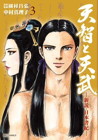 天智と天武-新説・日本書紀- 第3集