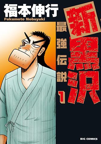 新黒沢 最強伝説 第1集