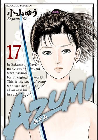 AZUMI-あずみ- 第17集