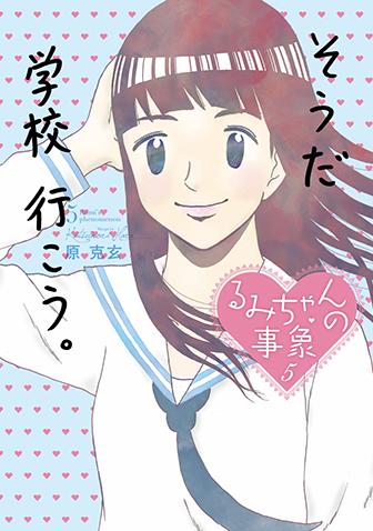 るみちゃんの事象 第5集