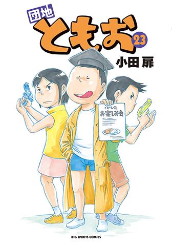 団地ともお 第23集
