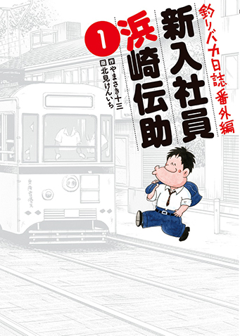 釣りバカ日誌番外編 新入社員 浜崎伝助 第1集