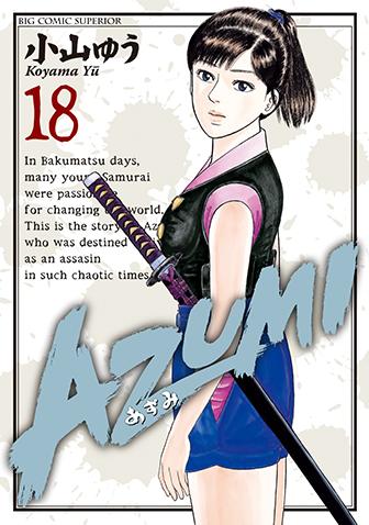 AZUMI-あずみ- 第18集