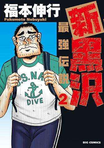 新黒沢 最強伝説 第2集