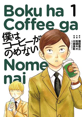 僕はコーヒーがのめない 第1集
