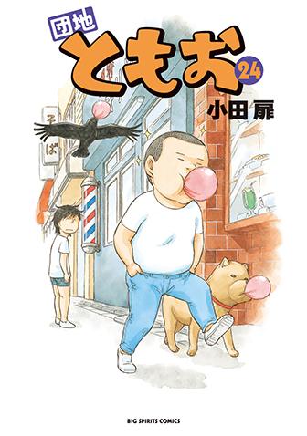 団地ともお 第24集