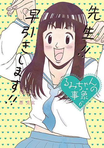 るみちゃんの事象 第6集
