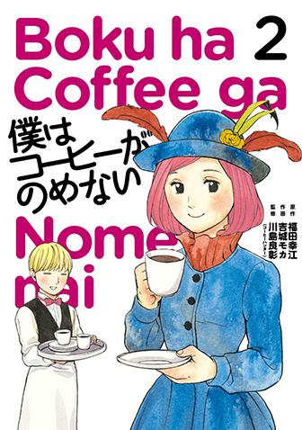 僕はコーヒーがのめない 第2集