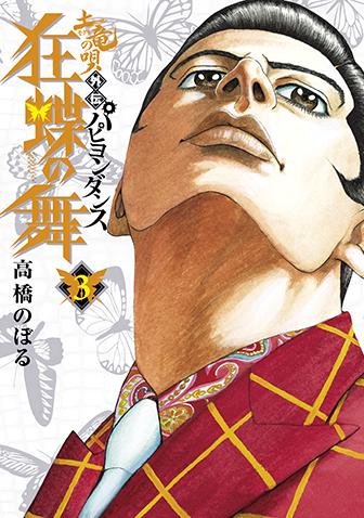 土竜の唄外伝 狂蝶の舞 第3集