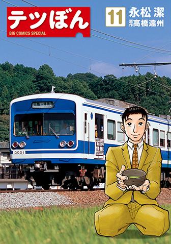 テツぼん 第11集