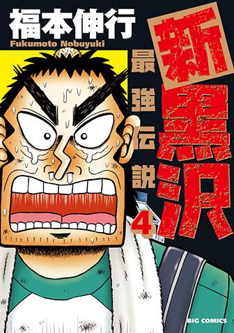 新黒沢 最強伝説 第4集