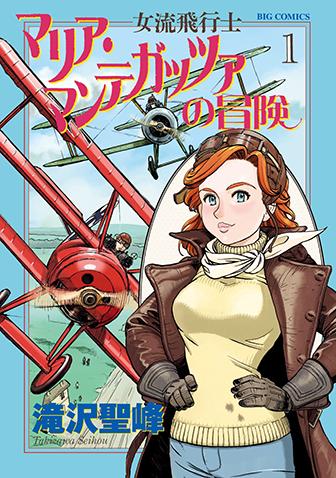 女流飛行士マリア・マンテガッツァの冒険 第1集