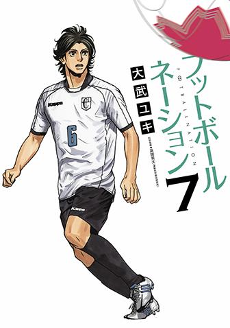 フットボールネーション 第7集