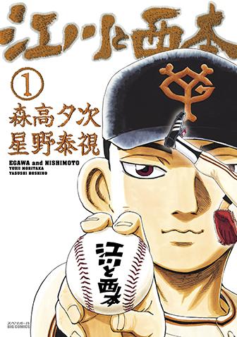 江川と西本 第1集