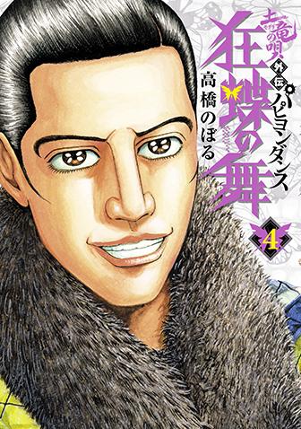 土竜の唄外伝 狂蝶の舞 第4集