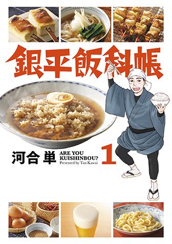 銀平飯科帳 第1集