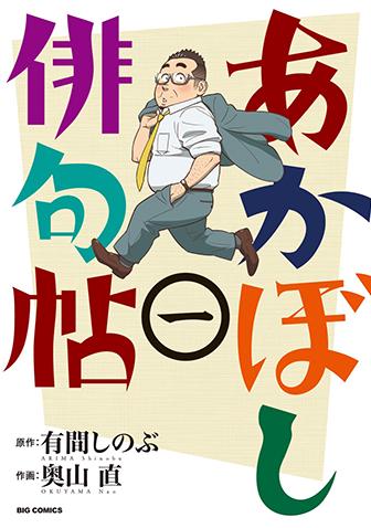 あかぼし俳句帖 第1集