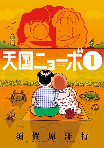 天国ニョーボ 第1集