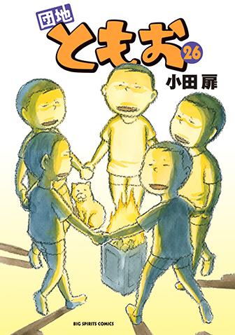 団地ともお 第26集
