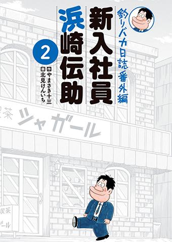 釣りバカ日誌番外編 新入社員 浜崎伝助 第2集