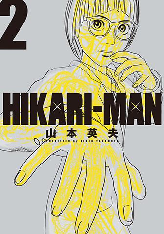 HIKARI-MAN 第2集