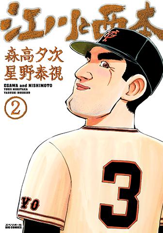 江川と西本 第2集