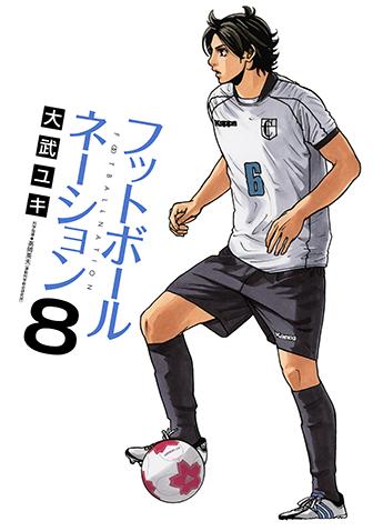 フットボールネーション 第8集