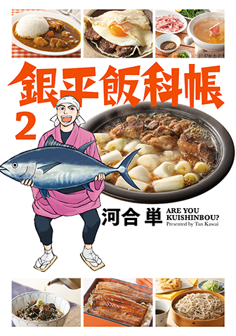 銀平飯科帳 第2集