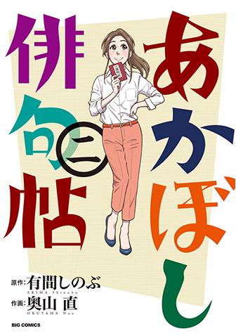 あかぼし俳句帖 第2集