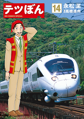 テツぼん 第14集