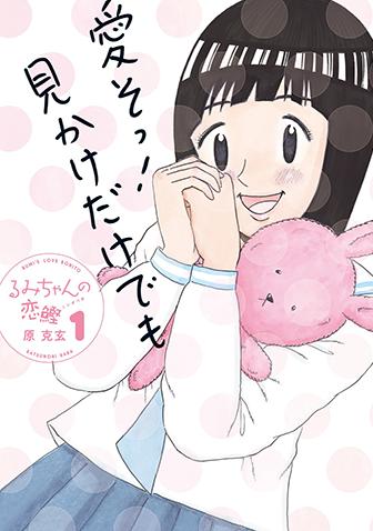 るみちゃんの恋鰹 第1集