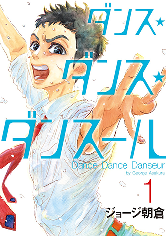 ダンス・ダンス・ダンスール 第1集