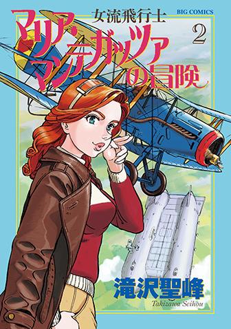女流飛行士マリア・マンテガッツァの冒険 第2集