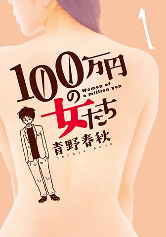 100万円の女たち 第1集