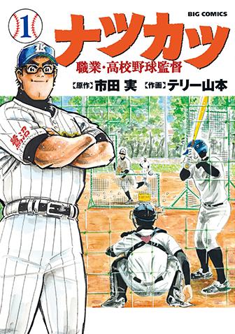 ナツカツ 職業・高校野球監督 第1集
