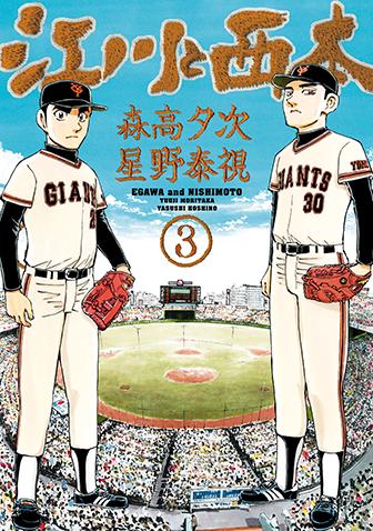 江川と西本 第3集