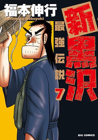 新黒沢 最強伝説 第7集