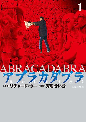 アブラカダブラ ~猟奇犯罪特捜室~ 第1巻