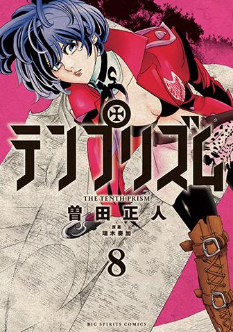 テンプリズム 第8集