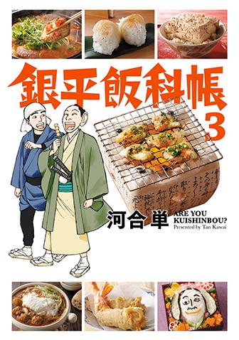 銀平飯科帳 第3集