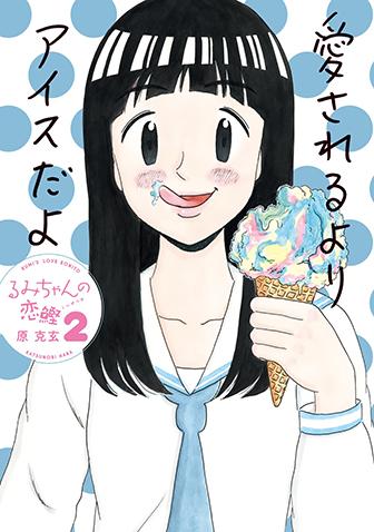 るみちゃんの恋鰹 第2集