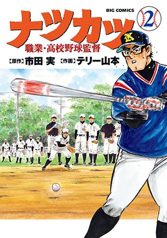 ナツカツ 職業・高校野球監督 第2集
