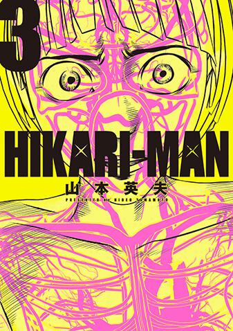 HIKARI-MAN 第3集